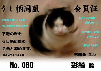 うし柄会員証彩綺.jpg