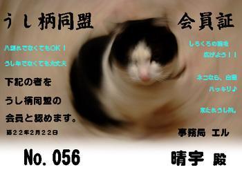 うし柄会員証晴宇.jpg